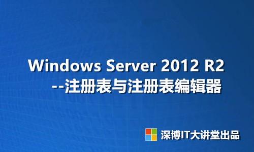 Windows Server 2012 R2 注册表与注册表编辑器视频课程