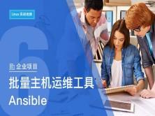 杨哥2017:批量主机运维工具Ansible视频课程