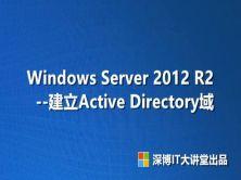 Windows Server 2012 R2 建立Active Directory域视频课程