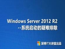Windows Server 2012 R2 系统启动的疑难排除视频课程