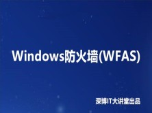 Windows防火墙(WFAS)视频课程