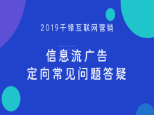 2019信息流广告定向常见问题答疑【千锋互联网营销】