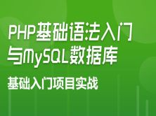 PHP基础语法入门与MySQL数据库基础入门项目实战