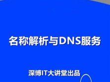 Windows Server 2008 R2名称解析与DNS服务视频课程