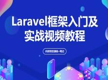 解读Laravel框架及实战视频教程(内附项目源码+笔记)