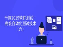 2019高级自动化测试技术(六)【千锋软件测试】