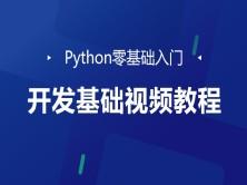 Python零基础入门开发基础视频教程(一)