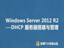Windows Server 2012 R2 DHCP 服务器搭建与管理视频课程