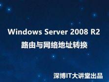 Windows Server 2008 R2路由与网络地址转换(NAT)视频课程