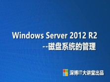 Windows Server 2012 R2 磁盘系统的管理(RAID)视频课程