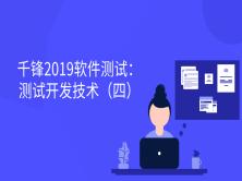 2019測試開發技術(四)【千鋒軟件測試】