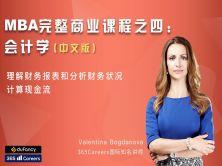 MBA完整商業課程之四︰會計學(中文版)