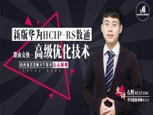 华为认证-HCIP-RS-高级优化技术