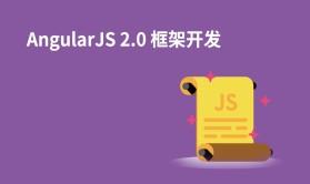 全网首发**最全的AngularJS 2.0 框架开发系列视频课程(课工场出品)