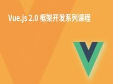 全网首发**最全的Vue.js 2.0 框架开发系列视频课程(课工场出品)