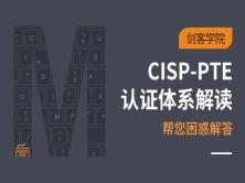 渗透测试工程师CISP-PTE认证体系解读