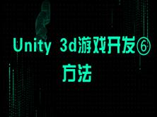 Unity 3d游戏开发⑥:方法