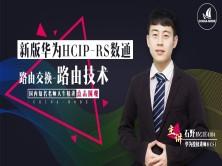 华为认证-HCIP-RS-路由技术