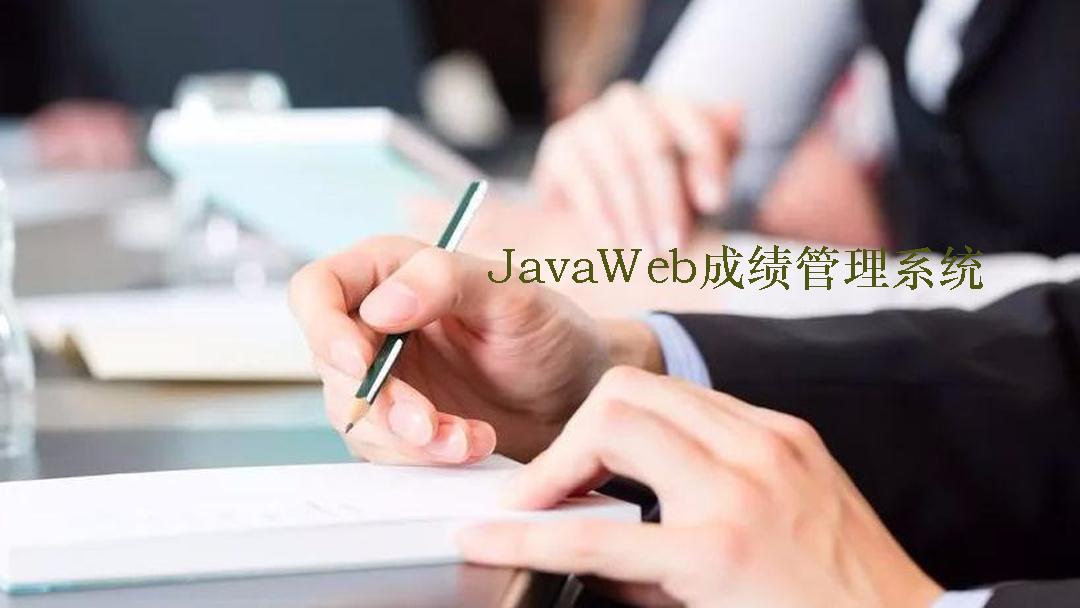 JavaWeb学生成绩管理系统(JSP + LayUI +FastJson + MySQL)