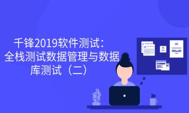 2019全棧測試數據管理與數據庫測試(二)【千鋒軟件測試】