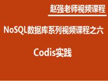 赵强老师:NoSQL数据库系列视频课程之六:Codis实践