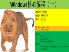 Windows核心編程(一)