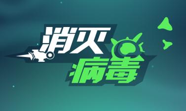 Cocos Creator H5 小游戲 實例教程-消滅病毒
