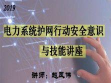 2019年電力系統護網行動安全意識與技能講座——安全漏洞、威脅、加固系統