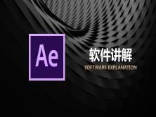 AE影视设计剪辑特效 After Effects短视频案例