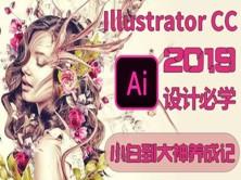 【Illustrator cc 2019】-工作必学教程