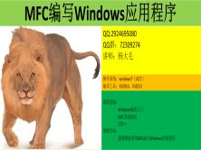 使用MFC编写Windows应用程序实战视频
