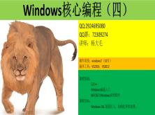 Windows核心编程视频教程(第四部分)