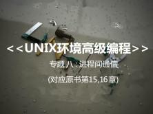 <UNIX环境高级编程> 系列视频课程之进程间通信