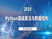 Python高级课程—算法与数据结构解析