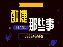 敏捷项目管理之规模化敏捷(LESS+SAFe)