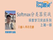 Softmax多分類器實戰 (深度學習基礎實戰系列)【周北老師作品】