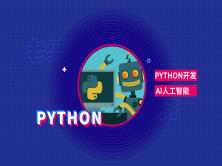 新手起步,从零开始学Python