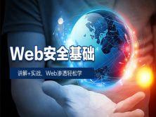 Web安全滲透測試基礎入門篇001