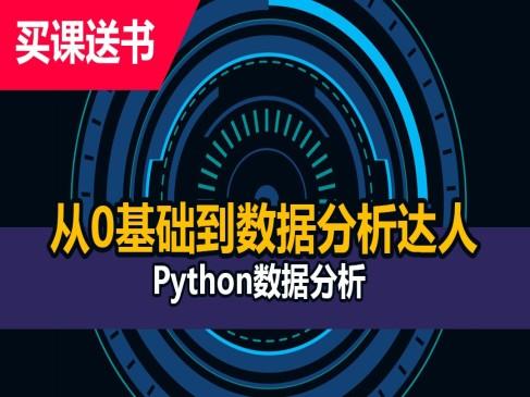Python數據分析師:從0基礎到數據分析達人