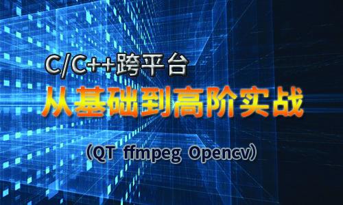 C/C++跨平台研发从基础到高阶实战系列专题