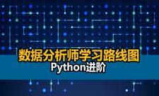 Python进阶:数据分析师学习路线图