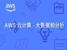 AWS 云計算-大數據和分析