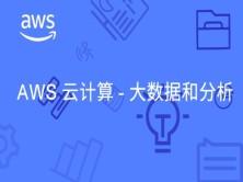 AWS云计算官方课程——玩转大数据和分析