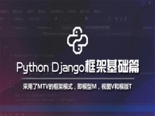 Django Web框架/Python最牛框架视频课程