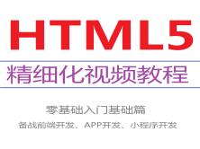 新型前端開發之核心技術-HTML5精細化教程