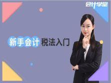 注册会计师考试-税法培训教程