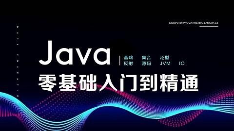 Java零基础入门到精通(集合,泛型,IO,反射,JVM, 源码)【渡一教育】