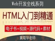 HTML基础与提升-(WEB网站开发入门课)