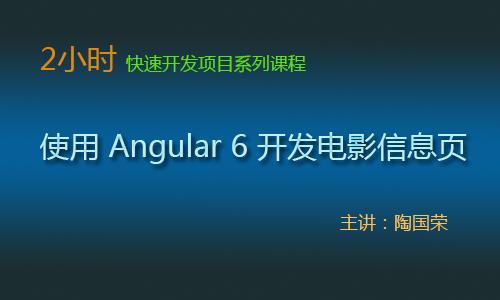 2小时快速开发课:使用 Angular 6 开发电影信息页