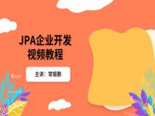 JPA企业开发视频教程